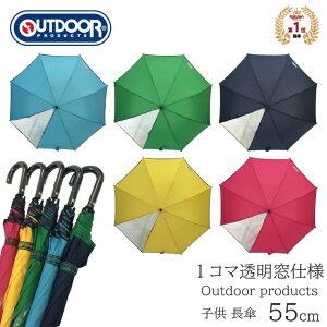 【安心のメーカー直販】OUTDOOR PRODUCTS 無地ロゴパイピングジャンプ傘 55cm [5色]長傘 アウトドアプロダクツ キッズ 子供 傘 雨傘 透明 長傘 おしゃれ かっこいい 通学 折れにくい 丈夫 ブランド