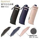 【安心のメーカー直販】 超はっ水 折りたたみ傘 [55cm][3色] 折傘 レディース 超撥水 無地