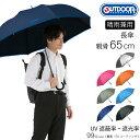 【晴雨兼用傘】OUTDOOR PRODUCTS ジャンプ 長傘 [65cm][7