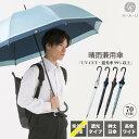 【ヒルナンデス!で紹介されました!】ソーシャルディスタンス 晴雨兼用 ジャンプ傘