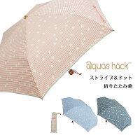 送料無料@quashackアクアスハック超はっ水軽量折りたたみ傘折傘可愛いドット女の子通勤通学プレゼント梅雨傘母の日