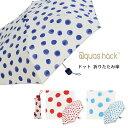 【安心のメーカー直販】 超はっ水 折りたたみ傘 [50cm][3色] 折傘 レディース 超撥水 ドッ