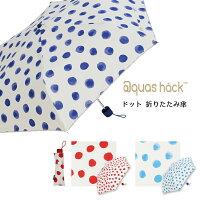 送料無料/@quashack/アクアスハック/超はっ水/軽量/折りたたみ傘/折傘/ドット/シンプル/可愛い/女の子/通勤/通学/プレゼント/梅雨/傘/母の日