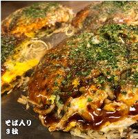 お好み焼き広島3枚セット(そば×3)冷凍送料無料