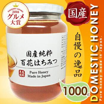 国産はちみつ国産純粋はちみつ1000g1kg日本製はちみつハチミツハニーHONEY蜂蜜瓶詰国産蜂蜜国産ハチミツ