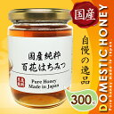 【30%off対象商品】国産純粋はちみつ 300g 日本製 はちみつ ハチミツ ハニー HONEY 蜂蜜 瓶詰 国産蜂蜜 国産ハチミツ