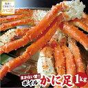 アブラガニ脚 ボイル あぶらがに アブラ蟹 1kg 蟹 カニ かに 訳あり 送料無料 ギフト お歳暮