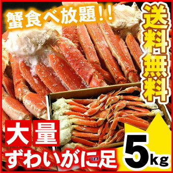 【訳あり】本ズワイガニ脚 ずわい蟹 ズワイガニ ズワイ蟹 足のみ 5kg