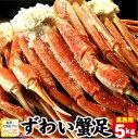 【訳あり】本ズワイガニ脚 ずわい蟹 ズワイガニ ズワイ蟹 足のみ 5kg 蟹 カニ かに 訳あり 送料無料 ボイル
