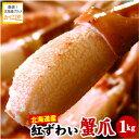 紅ずわいがに爪 業務用 1kg 紅ずわい蟹 紅ズワイガニ 蟹...