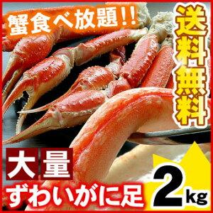 【送料無料】赤字覚悟!ずわい蟹が大量2キロ訳ありズワイガニを食べ放題♪ズワイガニ足大量2キ...