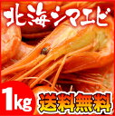 北海シマエビ(S)1キロ【送料無料】(ホッカイしまえび・縞海老) - 厳選!北海道グルメ かに匠