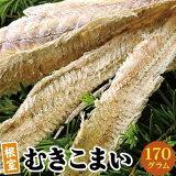 北海道 根室産 むき氷下魚 こまい コマイ カンカイ 1袋(170g)【メール便 送料無料】 珍味 乾 おつまみに