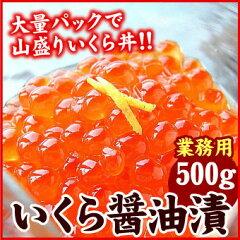 グルメ大賞受賞!!いくら大量パックイクラしょうゆ漬けで山盛りいくら丼&お寿司!鮭いくら醤油...
