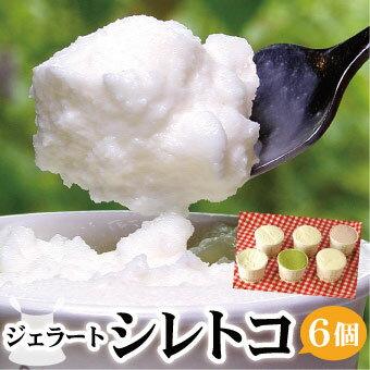 シレトコ ジェラート 6個セット アイスクリーム アイス 詰め合わせ 北海道 送料無料 ギフト お歳暮 お中元 父の日 敬老の日にもお勧めです シレトコジェラート 送料無料 送料込み 送料込