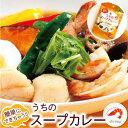 札幌の食卓 うちのスープカレー(濃厚エビ) 2食(50g×2...