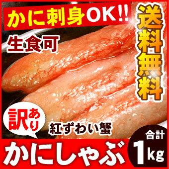 【訳あり】生紅ズワイガニ かにしゃぶ(生食可) B品(折れ品) カット済み ずわいがに ずわい蟹 1kg入