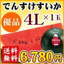 でんすけすいか【優品】4L(9〜10kg)1玉(伝助西瓜・デ...