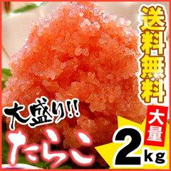 甘口たら子(バラ子)大量2キロ【送料無料】【業務用訳あり価格】わけありタラコ(タラ子 バラコ)ですが美味しい! お買い得な たらこ です