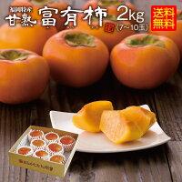 福岡特産甘熟富有柿1箱2kg