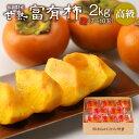 柿 福岡産 完熟 富有柿 (ふゆうがき) 1箱 約2kg(7...