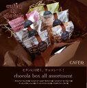 cafe,q tokyo カフェック ド ショコラ全種(6種)詰め合わせ ボックス チョコレー…