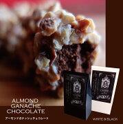 クラシカル ボックス アーモンド ナッシュ チョコレート カフェッド ショコラ プチギフト バレンタイン ホワイト バレンタインデー プレゼント