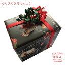 クリスマスラッピング(商品(中身...