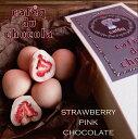 【あす楽】ストロベリーピンクチョコレート/ベーシックボックス
