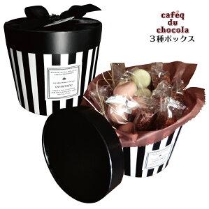 【誕生日 ギフト】3種アソート チョコレート/ストライプ ラウンドボックス/チョコレート ギフト/プチギフト 退職 バレ...