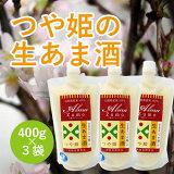 特別栽培米「つや姫」の生あま酒[400g]×3袋セット