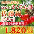 山形県東根産【訳あり】さくらんぼ佐藤錦[700g]