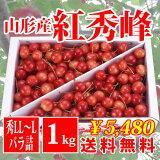 さくらんぼ紅秀峰1kgバラ詰(秀LL、L)