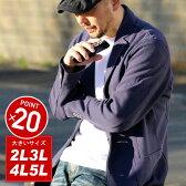 大きいサイズ メンズ ジャケット カットソー 素材【キングサイズ 2L 3L 4L 5L マルカワ きれいめ シンプル 清潔感 スーツ テーラード アウター】