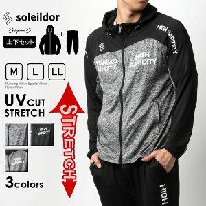 全品送料無料 上下セット メンズ カチオン UVカット 長袖 セットアップ グレー/ブラック M/L/LL