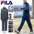 【FILA/フィラ】 ジャージ 上下セット メンズ 上下 セットアップ【マルカワ FILA 上下 セット ジャージ メンズ セットジャージ トレーニング スポーツ ランニング 部屋着 ルームウェア 速乾 XL LL】