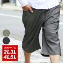 大きいサイズ メンズ ハーフパンツ ストレッチ カルゼ 素材...