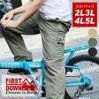 大きいサイズ メンズ イージー カーゴ パンツ FIRST DOWN【キングサイズ 2L 3L 4L 5L マルカワ ファーストダウン ブランド ボトムス ウエストゴム】