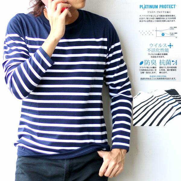 Tシャツ メンズ 秋 ボーダー 長袖 抗菌防臭 ウイルス不活性化 ホワイト/ブルー/ネイビー M/L/LL<br><br>