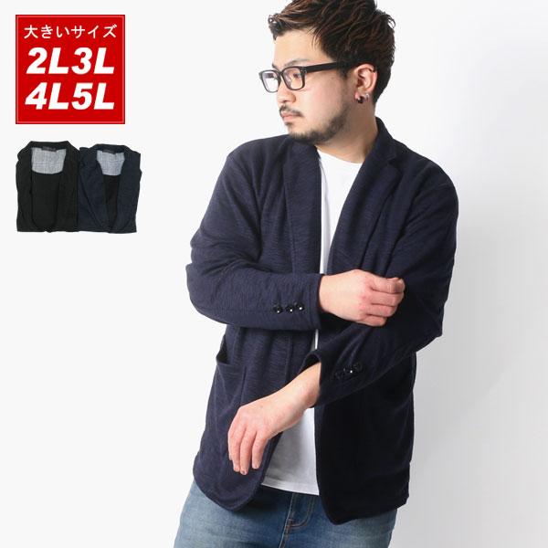ジャケット カットソー 大きいサイズ メンズ アウター ブラック/ネイビー 2L/3L/4L/5L<br><br>