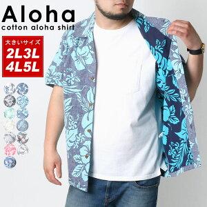 全品送料無料 アロハシャツ メンズ 半袖 アロハ シャツ 大きいサイズ メンズ 夏 オープンカラー 綿 開襟 プリント 総柄 花柄 裏使い 全13色 2L 3L 4L 5L 父の日