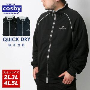 全品送料無料 cosby トラックジャケット 大きいサイズ メンズ 秋 ジャージ 吸汗速乾 ブラック/ネイビー 2L/3L/4L/5L