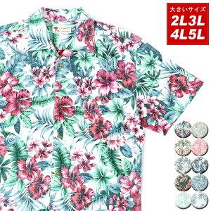 全品送料無料 アロハシャツ 大きいサイズ メンズ 夏 綿 総柄 プリント 半袖 全13柄 2L/3L/4L/5L
