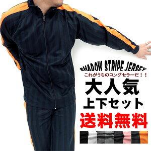 レビューを書いて送料無料 セットアップ ジャージSKKONE/スコーネ 〜シャドーストライプジャー...