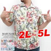 アロハシャツ キングサイズ イベント クールビズ カジュアル おしゃれ