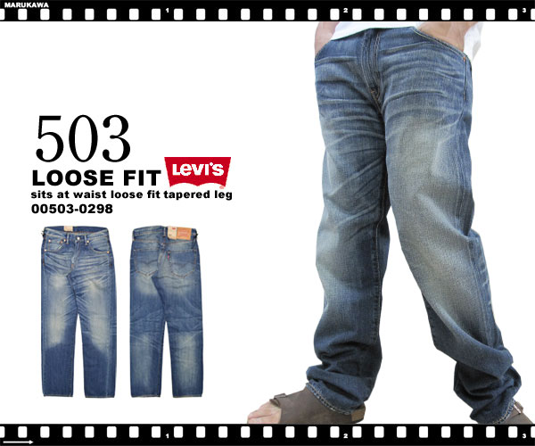 bcdfcd0bfd9 acheter levis 503 loose