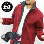 フリース ジャケット キングサイズ マルカワ アウター ブルゾン フルジップ シンプル すっきり