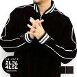 大きいサイズ メンズ フロッキー スカジャン【キングサイズ 2L 3L 4L 5L マルカワ スーベニア ジャケット アウター 無地 黒 ブラック ワイン ブルゾン】