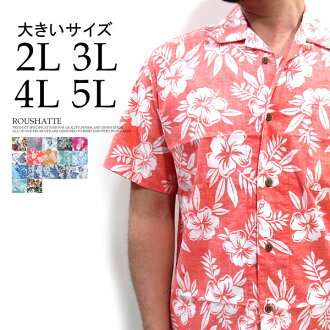 """Large size! Roushatte / ルーシャット 431985 K ~ fabric lining your ~ all 17 colors! 2 l 3 l 4 l 5 l """"KING SIZE"""" ' Aloha shirt 14"""