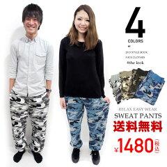 迷彩柄 スウェットパンツ メンズ レディース 【532P26Feb16】